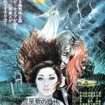 Vampire doll (Film)