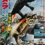 Kinkong – L'impero dei draghi (Film)