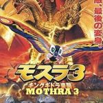 Rebirth of Mothra III  (Film)