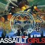 Assault girls (Film)