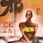 Hex (Film)