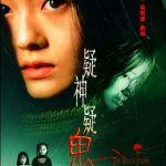 The ghost inside (Film)