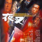 The masked prosecutor (Film)